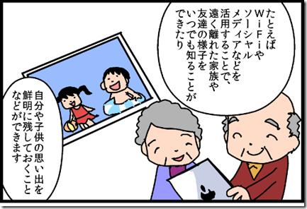 jikosyoukai2-2